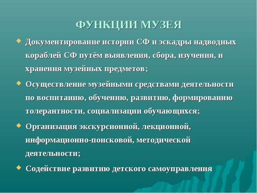 ФУНКЦИИ МУЗЕЯ Документирование истории СФ и эскадры надводных кораблей СФ пут...