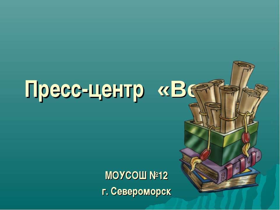 Пресс-центр «Вести» МОУСОШ №12 г. Североморск