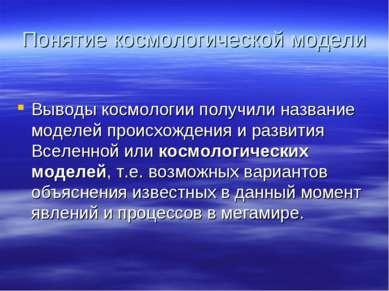 Понятие космологической модели Выводы космологии получили название моделей пр...