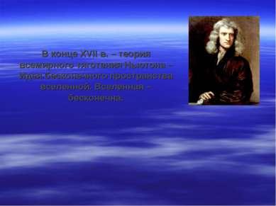 В конце XVII в. – теория всемирного тяготения Ньютона – Идея бесконечного про...