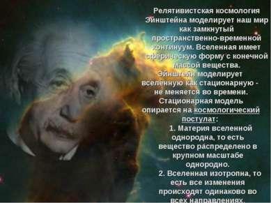 Релятивистская космология Эйнштейна моделирует наш мир как замкнутый простран...