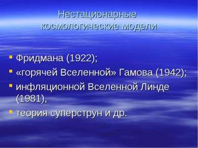 Нестационарные космологические модели Фридмана (1922); «горячей Вселенной» Га...