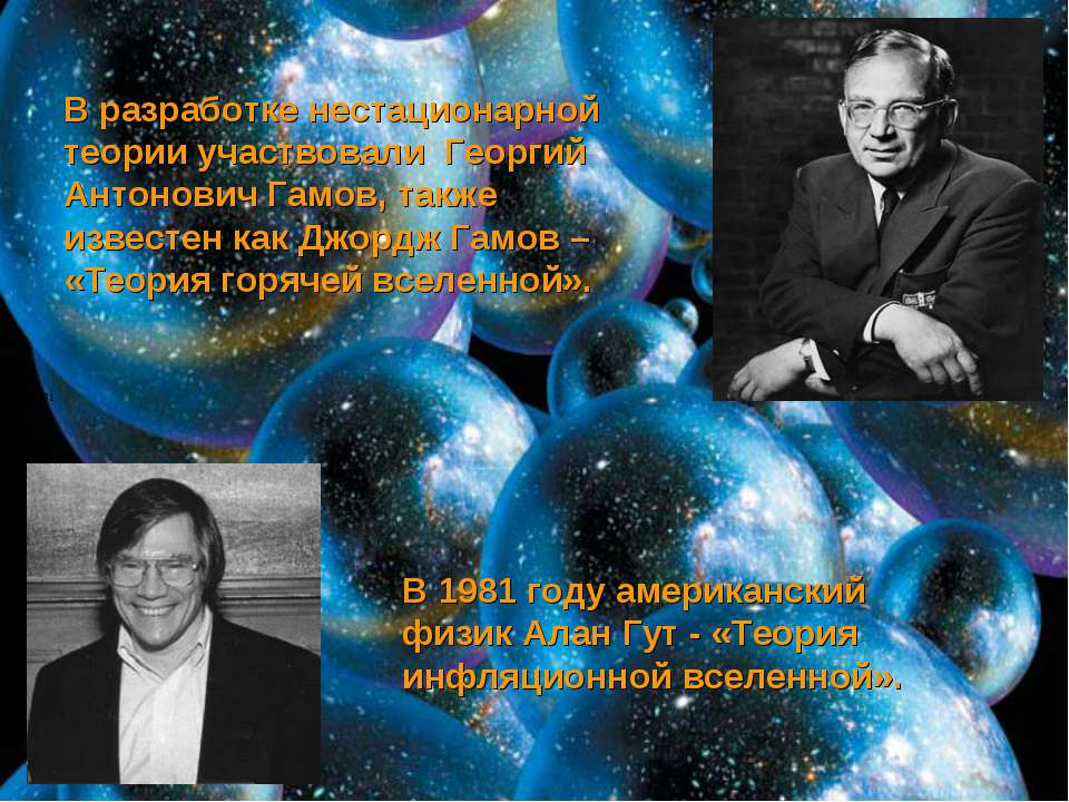 В разработке нестационарной теории участвовали Георгий Антонович Гамов, также...