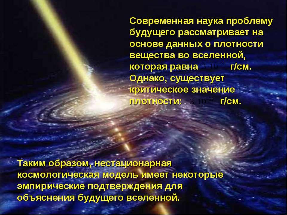 Современная наука проблему будущего рассматривает на основе данных о плотност...