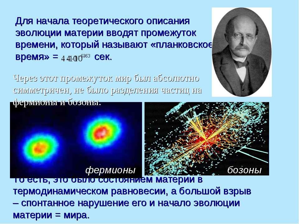 Для начала теоретического описания эволюции материи вводят промежуток времени...