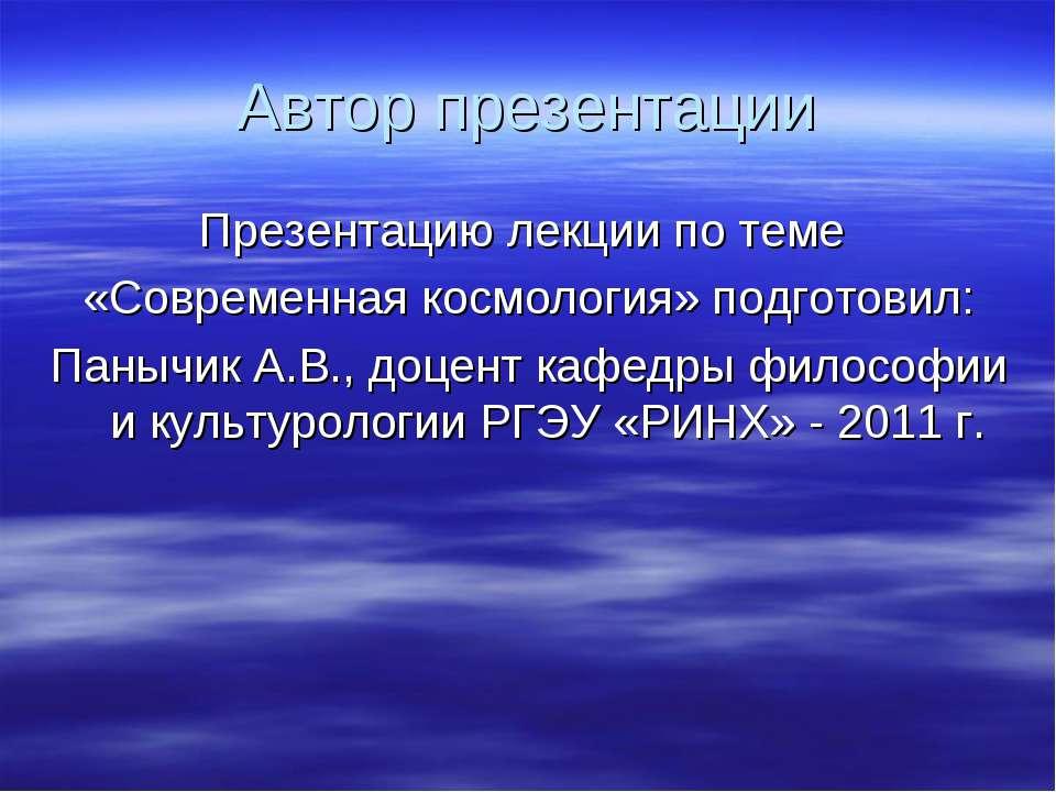 Автор презентации Презентацию лекции по теме «Современная космология» подгото...