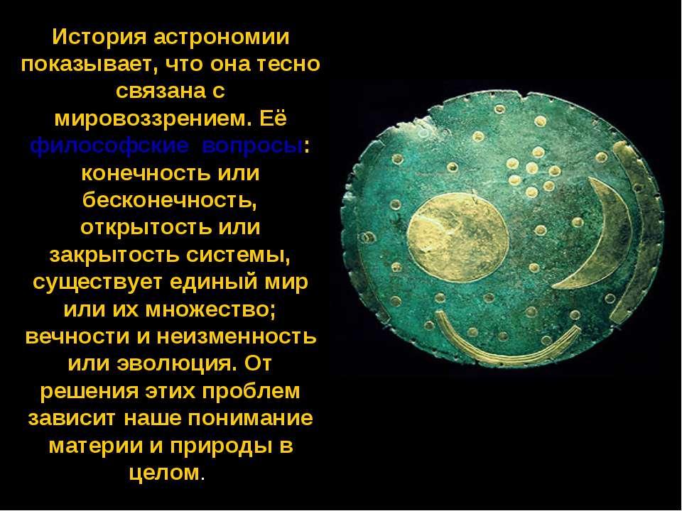 История астрономии показывает, что она тесно связана с мировоззрением. Её фил...