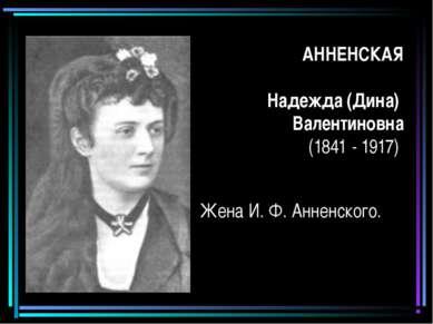 АННЕНСКАЯ Надежда (Дина) Валентиновна (1841 - 1917) Жена И. Ф. Анненского.