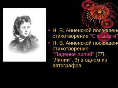 """Н. В. Анненской посвящено стихотворение """"С кровати"""". Н. В. Анненской посвящен..."""