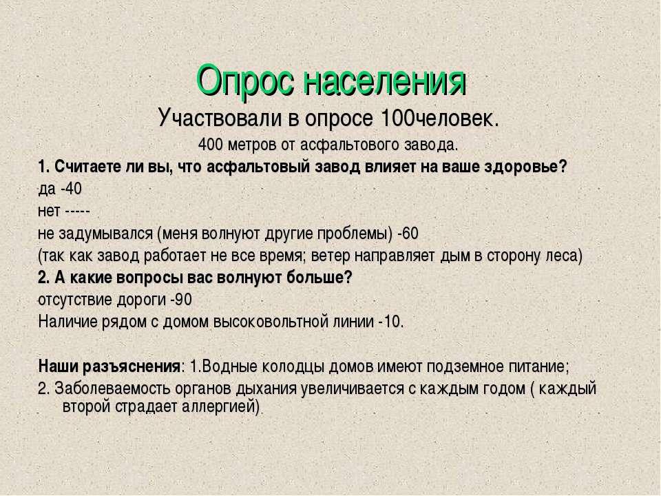 Опрос населения Участвовали в опросе 100человек. 400 метров от асфальтового з...