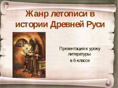 Жанр летописи в истории Древней Руси Презентация к уроку литературы в 6 классе