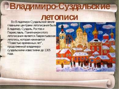 Владимиро-Суздальские летописи Во Владимиро-Суздальской земле главными центра...