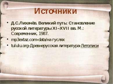 Источники Д.С.Лихачёв. Великий путь: Становление русской литературы XI–XVII в...
