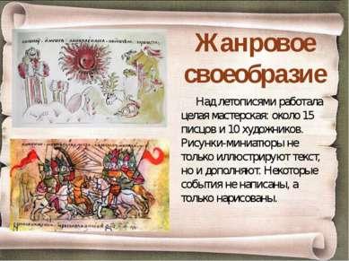 Жанровое своеобразие Над летописями работала целая мастерская: около 15 писцо...