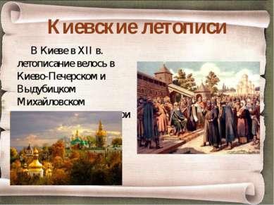 Киевские летописи В Киеве в XII в. летописание велось в Киево-Печерском и Выд...