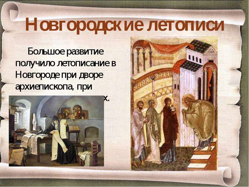 Новгородские летописи Большое развитие получило летописание в Новгороде при д...