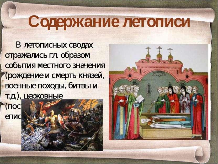 Содержание летописи В летописных сводах отражались гл. образом события местно...