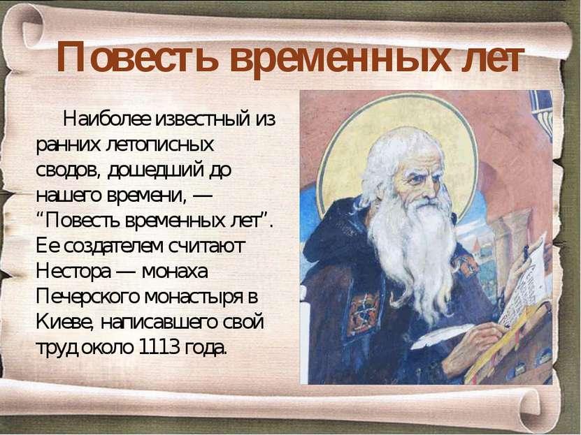 Повесть временных лет Наиболее известный из ранних летописных сводов, дошедши...