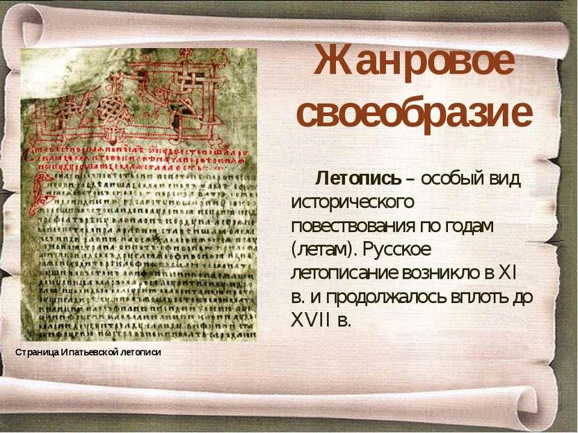Жанровое своеобразие Страница Ипатьевской летописи Летопись – особый вид исто...