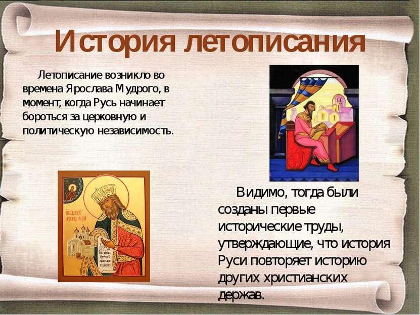 История летописания Летописание возникло во времена Ярослава Мудрого, в момен...