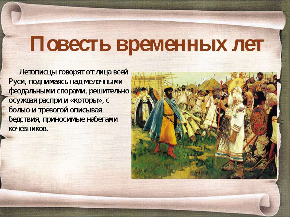 Повесть временных лет Летописцы говорят от лица всей Руси, поднимаясь над мел...