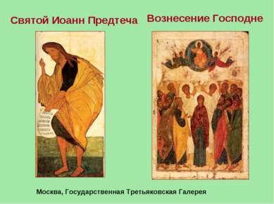 Вознесение Господне Москва, Государственная Третьяковская Галерея Святой И...