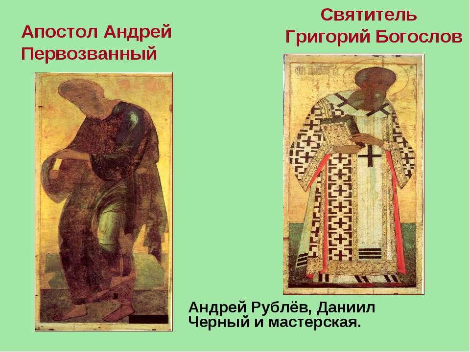 Андрей Рублёв, Даниил Черный и мастерская. Святитель Григорий Богослов Апосто...