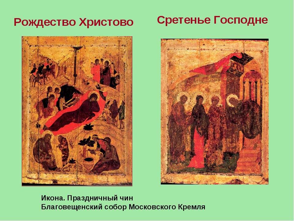 Рождество Христово Икона. Праздничный чин Благовещенский собор Московского К...