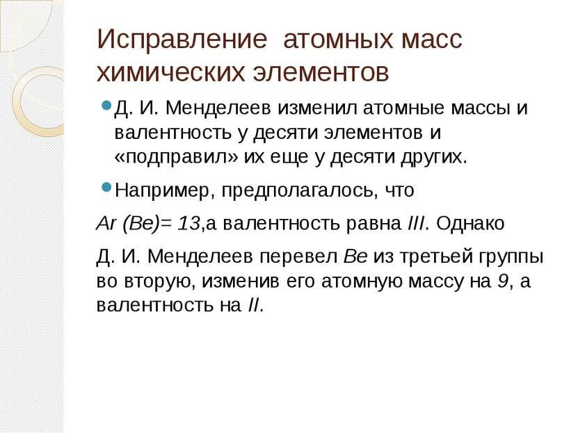 Исправление атомных масс химических элементов Д. И. Менделеев изменил атомные...