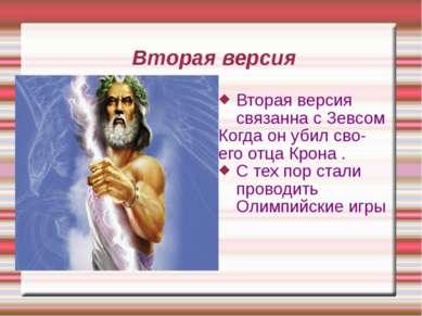 Вторая версия Вторая версия связанна с Зевсом Когда он убил сво- его отца Кро...