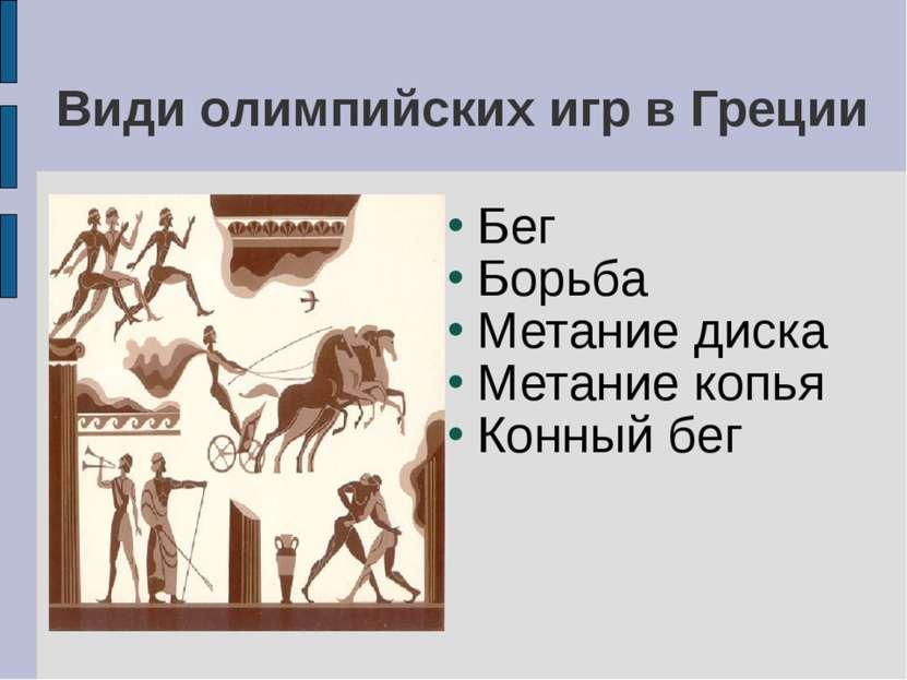 Види олимпийских игр в Греции Бег Борьба Метание диска Метание копья Конный бег