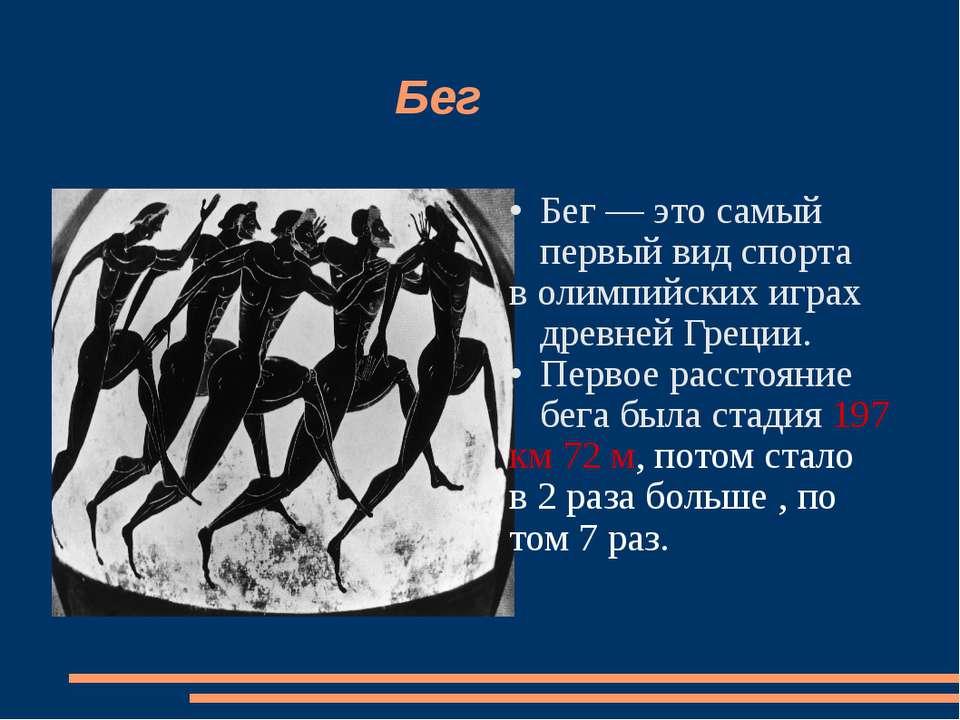 Бег Бег — это самый первый вид спорта в олимпийских играх древней Греции. Пер...
