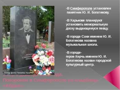 Умер8 декабря2002 года. Похоронен в Симферополе на кладбище «Абдал». -ВСим...