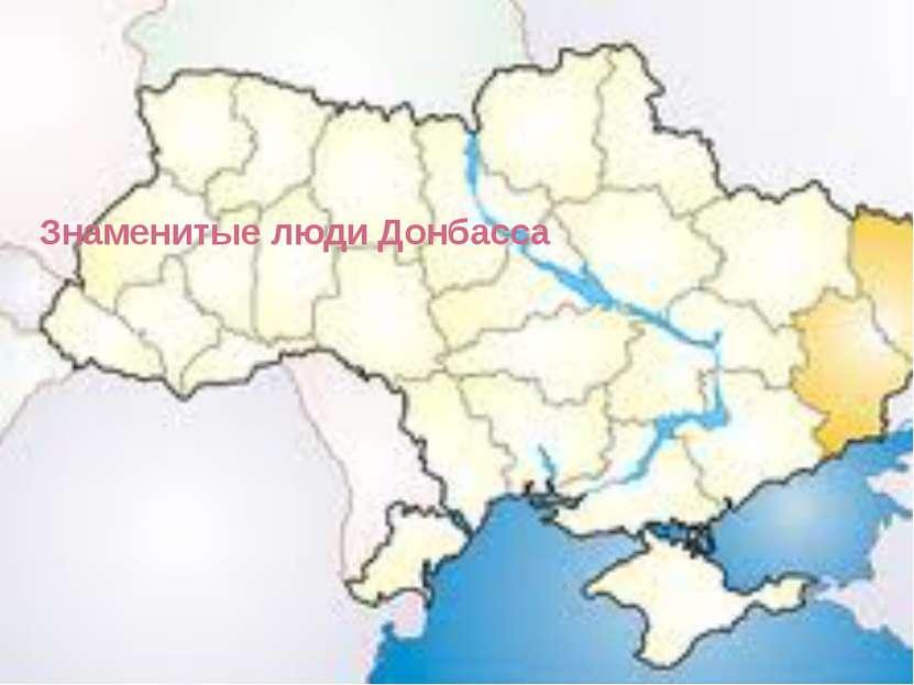 Знаменитые люди Донбасса