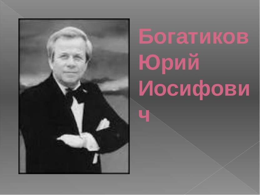Богатиков Юрий Иосифович