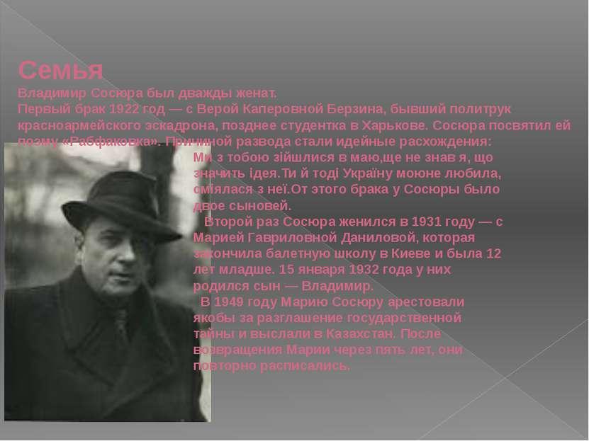 Семья Владимир Сосюра был дважды женат. Первый брак1922 год— с Верой Каперо...