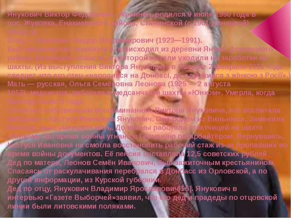 Янукович Виктор Федорович,украинец, родился9 июля1950годав пос.Жуковка,...
