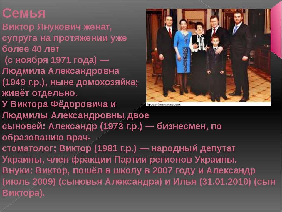 Семья Виктор Янукович женат, супруга на протяжении уже более 40 лет (с ноября...