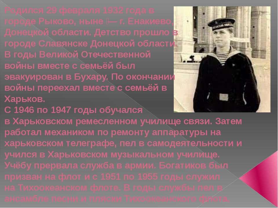 Родился29 февраля1932 годав городеРыково, ныне — г.Енакиево, Донецкой о...