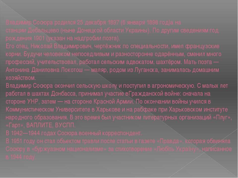 Владимир Сосюра родился25декабря 1897(6января1898 год)а на станцииДебал...