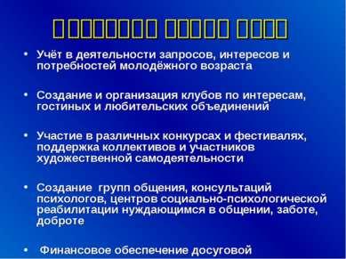 Создание банка идей Учёт в деятельности запросов, интересов и потребностей мо...