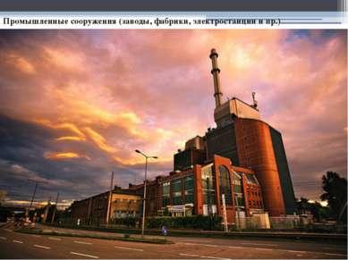 Промышленные сооружения (заводы, фабрики, электростанции и пр.)