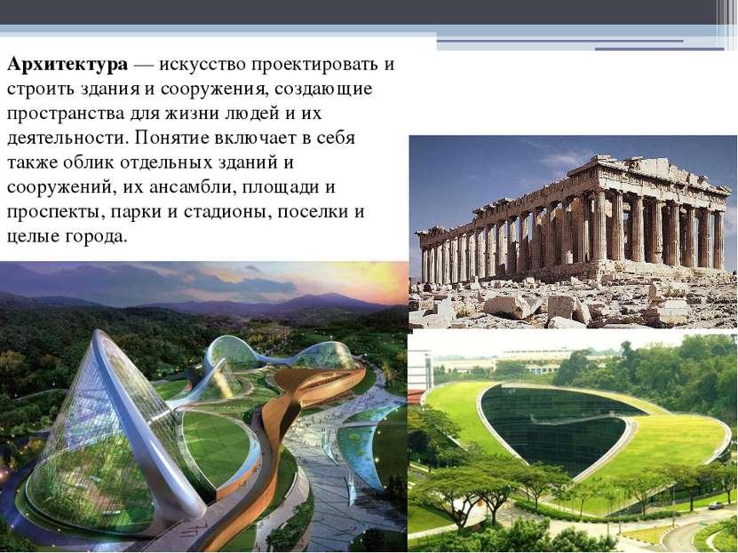 Архитектура— искусство проектировать и строить здания и сооружения, создающи...