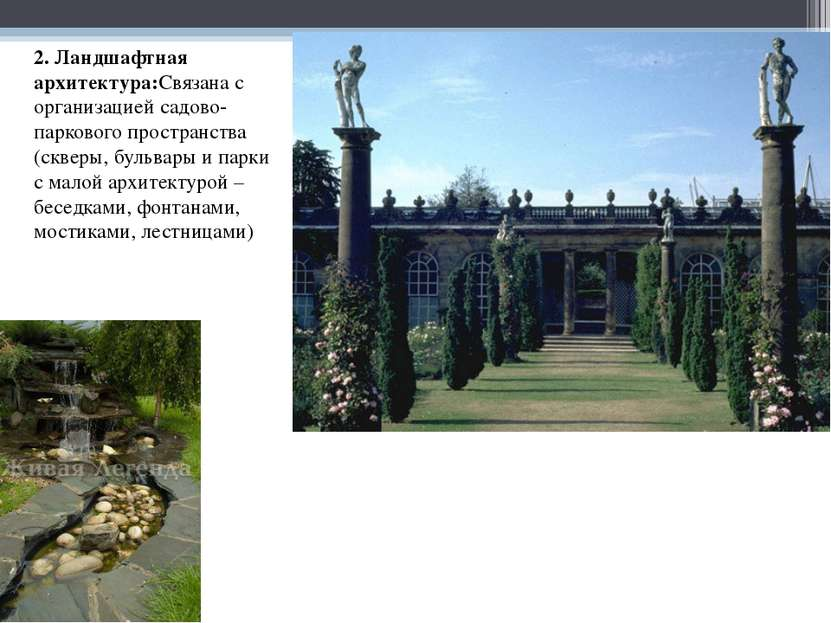 2.Ландшафтная архитектура:Связана с организацией садово-паркового пространст...