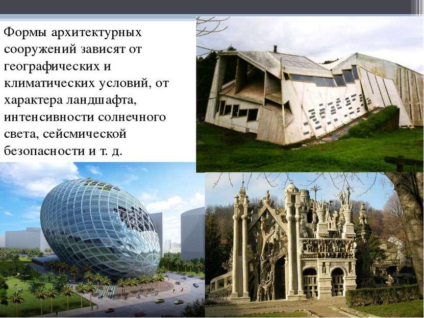 Формы архитектурных сооружений зависят от географических и климатических усло...