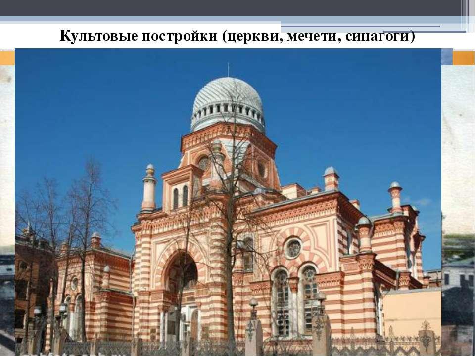 Культовые постройки (церкви, мечети, синагоги)
