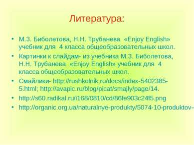 Литература: М.З. Биболетова, Н.Н. Трубанева «Enjoy English» учебник для 4 кла...