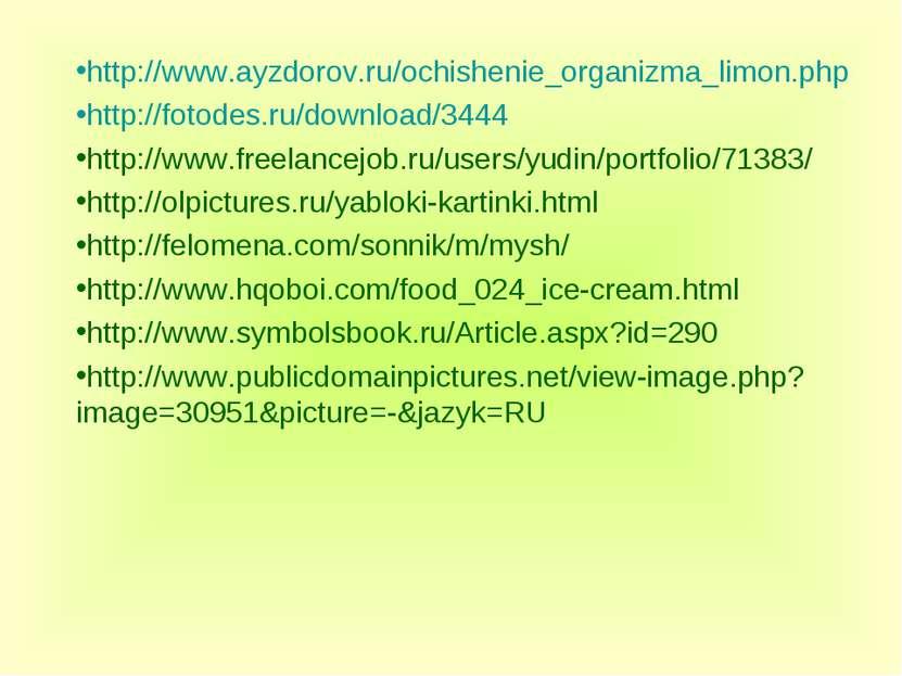 http://www.ayzdorov.ru/ochishenie_organizma_limon.php http://fotodes.ru/downl...