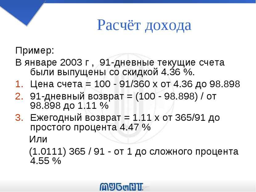 Расчёт дохода Пример: В январе 2003 г , 91-дневные текущие счета были выпущен...