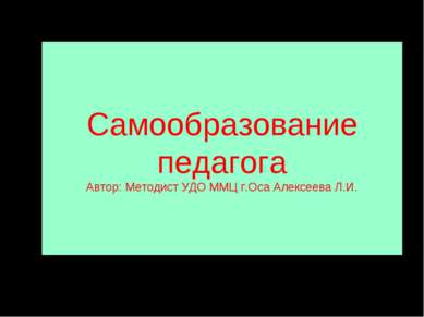 Самообразование педагога Автор: Методист УДО ММЦ г.Оса Алексеева Л.И.